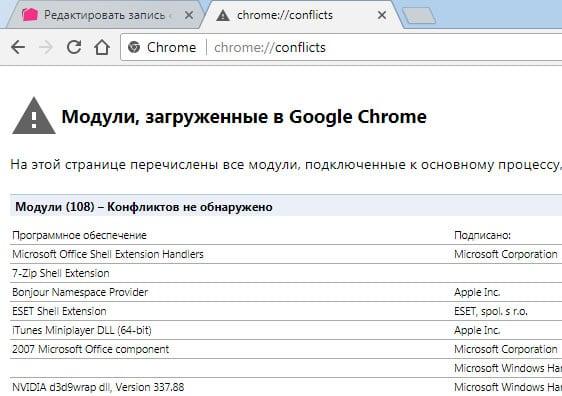 Модули загруженные в Гугл Хром