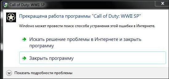 call of duty ww2 requires windows 7 sp1 or later что делать