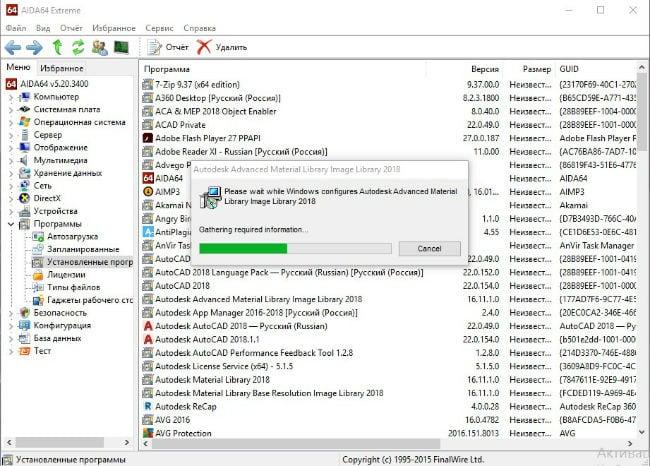 Скрин удаления программы
