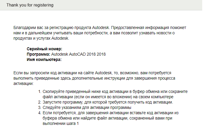 Письмо с информацией о серийном номере, версии программы и имени компьютера