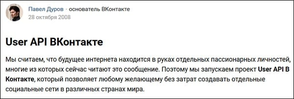 """Запуск проекта """"User API"""" Павлом Дуровым"""
