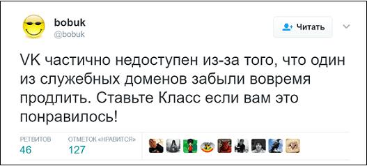 """Есть версия, что """"Вконтакте"""" попросту забыли вовремя оплатить работу прежнего домена"""