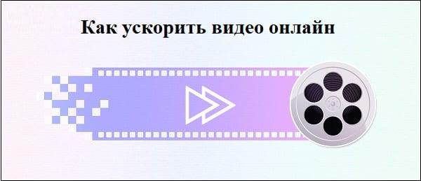 Разбираем онлайн ресурсы для ускорения видео