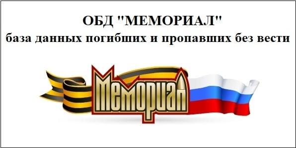 Заставка ОБД Мемориал