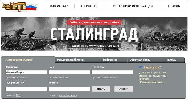 Сайт ОБД Мемориал