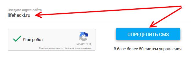 Itrack.ru - сервис определения движка сайта онлайн