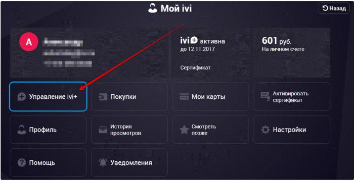 "Раздел ""Управление ivi+"""