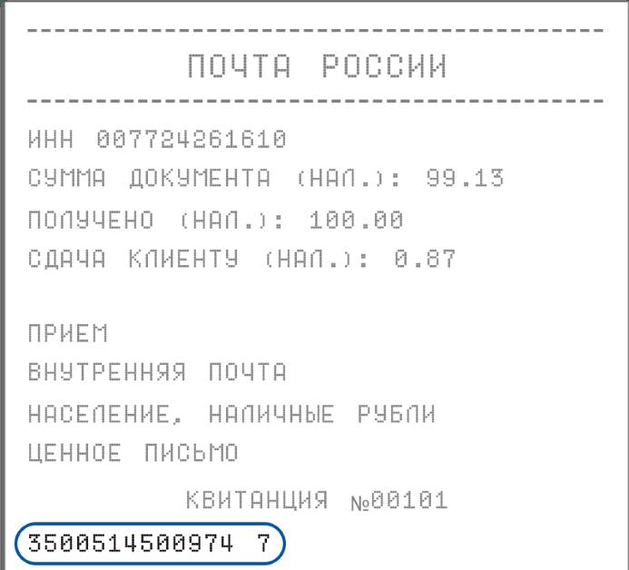 Трек-номер на чеке