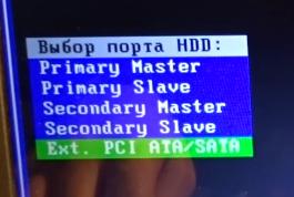 Victoria выбирает порт HDD