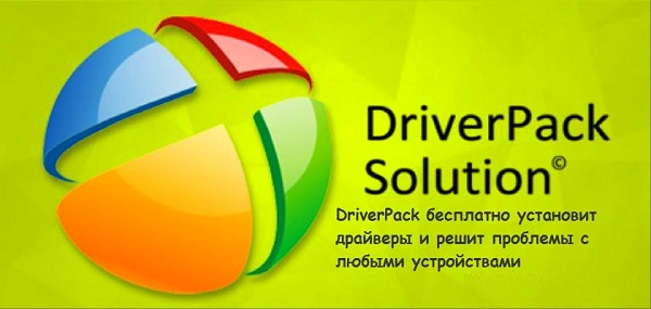 Картинка DriverPack Solution