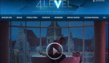 Сайт 4level.ru
