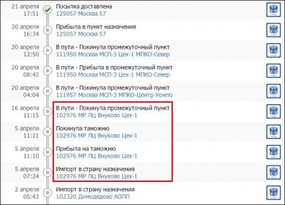Транзитный путь посылки через МР ЛЦ Внуково Цех-1