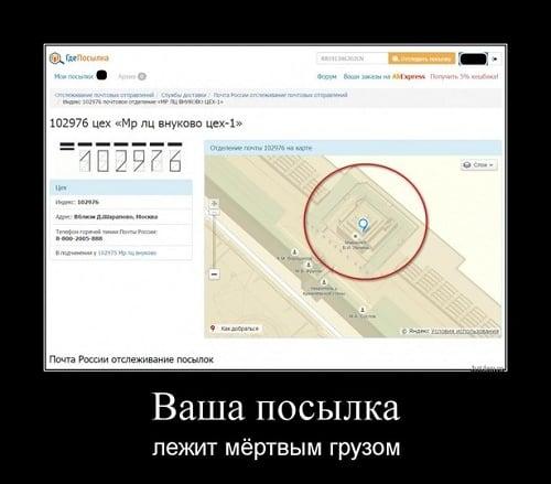 Мем о Почте России