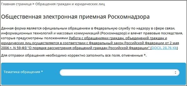 Обращение в Роскомнадзор
