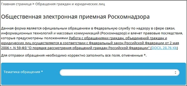Электронная приёмная Роскомнадзора
