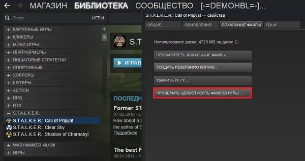 Проверьте целостность файлов необходимой вам игры
