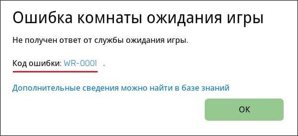 Код ошибки WR-0001