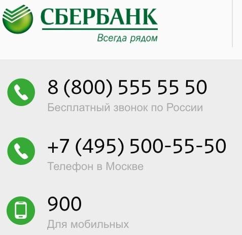 Телефоны Сбербанка для клиентов
