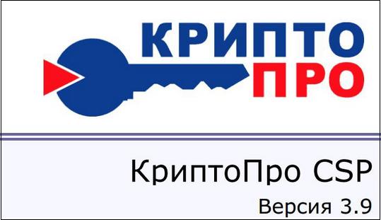 """Устаревшая версия """"КриптоПРО"""" может выступать причиной дисфункции"""