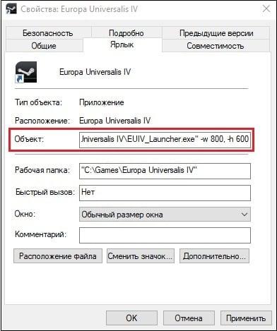 Изменить настройки игры Europa Universalis через ярлык на рабочем столе