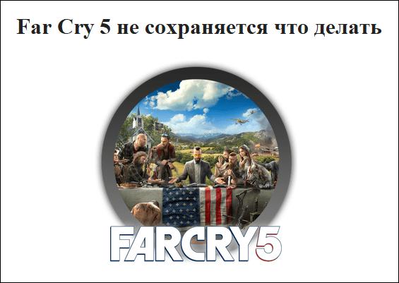 Заставка Far Cry 5 не сохраняется