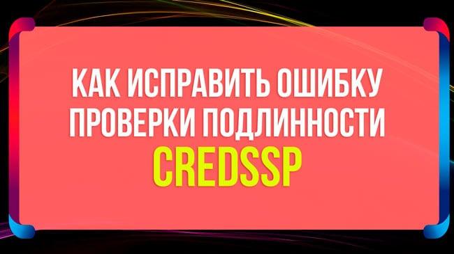 Картинка как исправить ошибку CREDSSP