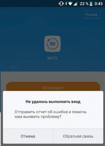 """Сообщение об ошибке авторизации в """"Mi Fit"""""""