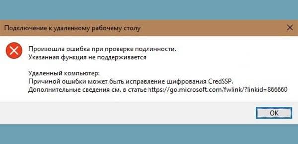 Сообщение об ошибке в протоколе CredSSP
