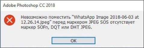 Сообщение Невозможно поместить WhatsApp Image