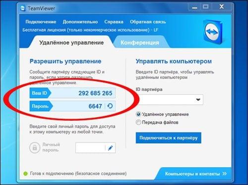 Пользовательский ID в программе