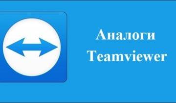 """Разбираем программы-аналоги """"""""TeamViewer"""""""