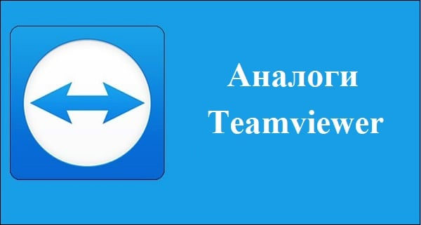 Заставка аналоги TeamViewer