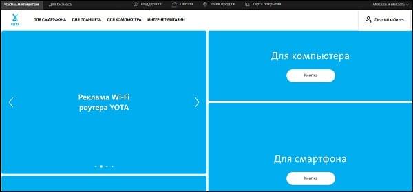 Сайт yota.ru - очень простой и удобный