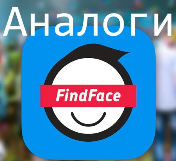 Аналоги FindFace