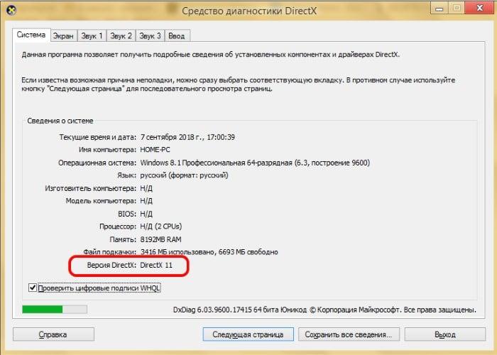 Определение версии DirectX