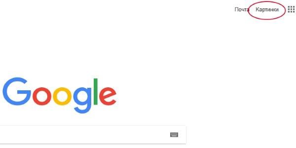 Ссылка на поиск по картинкам в Google