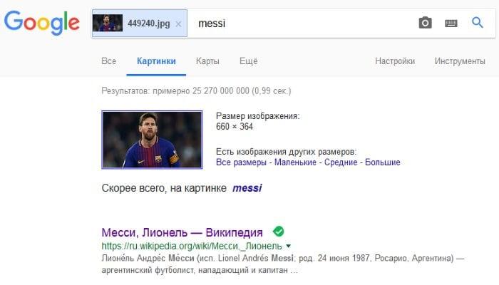 Результаты поиска по картинкам в Google