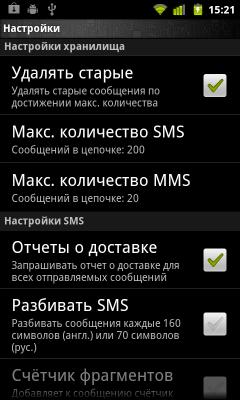Отчет о доставке SMS-сообщения