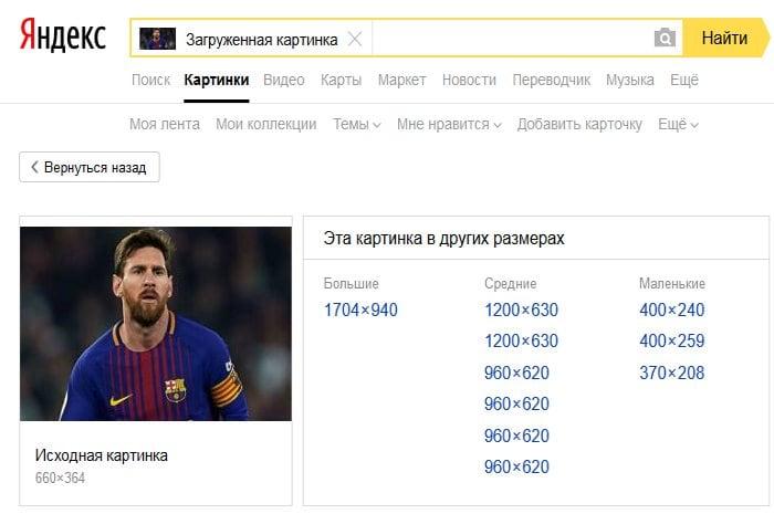 Результаты поиска по картинкам в Яндекс