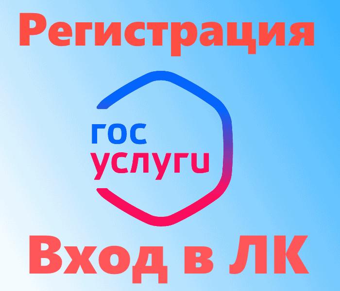 Регистрация и вход в личный кабинет на gosuslugi.ru