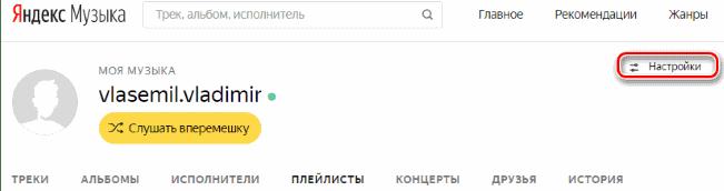 Настройки профиля Яндекс