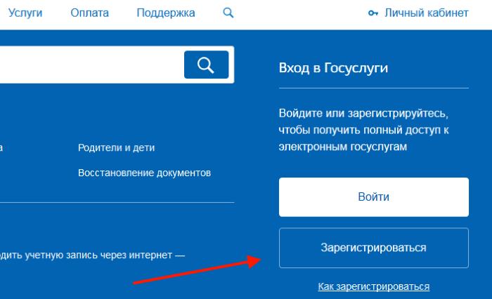 Кнопка регистрации на сайте госуслуг