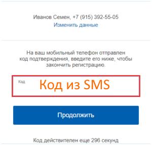Подтверждение номера мобильного телефона