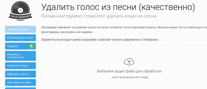 Vocalremover.ru