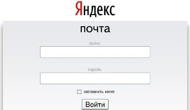 Окно входа в Яндекс.Почта