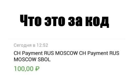 Картинка что за код CH Payment RUS MOSCOW
