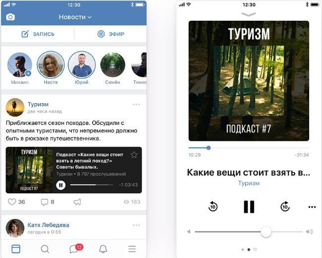 Подкасты в ВКонтакте
