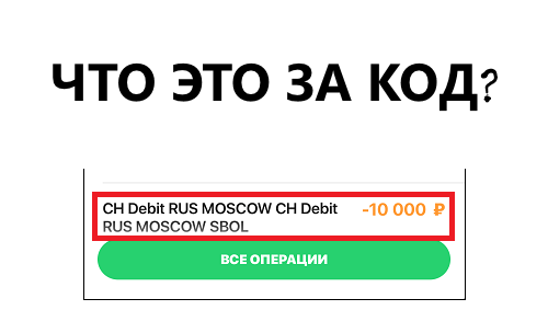 Заставка что за код CH Debit RUS MOSCOW IDT:0513