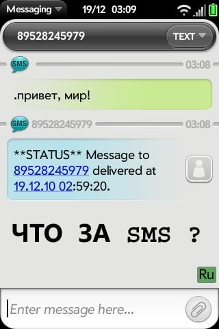 Сообщение STATUS message to delivered at