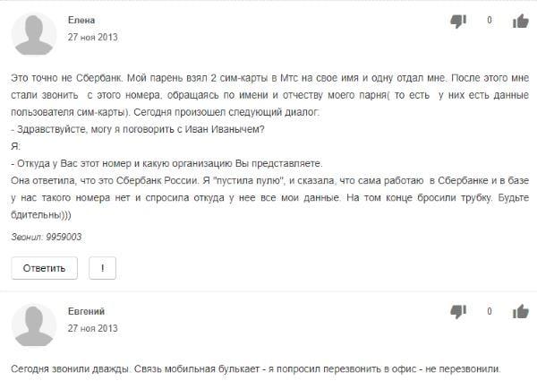 Отзывы на форуме